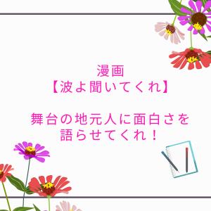 漫画「波よ聞いてくれ」舞台の北海道住み「はりね」が面白さを紹介