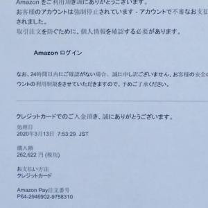Amazon payを騙る架空請求メールがやってきました。