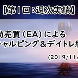 【第1回:週次実績】自動売買EAによるスキャルピング&デイトレ結果(2019/11/15迄)