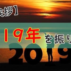 【ご挨拶】2019年を振り返って【雑記】
