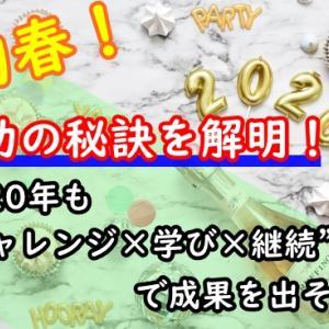 """【成功の秘訣】2020年も""""チャレンジ×学び×継続""""で成果を出そう!"""