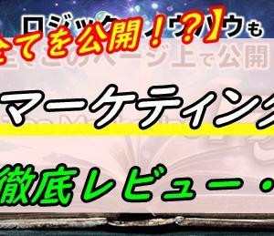 【ほぼ全てを公開!?】『マーケティングFX』(楠山高広氏)株式会社 e-FLAGS:徹底レビュー・評判【レター長すぎ】