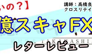 【勝てないの?】『億スキャFX』(高橋良彰氏)クロスリテイリング株式会社:レターレビュー・評判