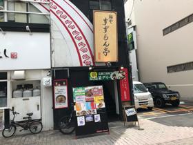 麺屋 すずらん亭