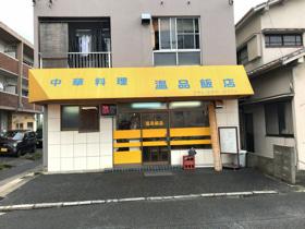 温品飯店  (中華料理  広島市温品)☆★★