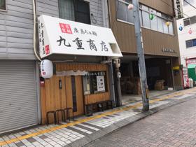 九重商店  (広島市横川)☆★★