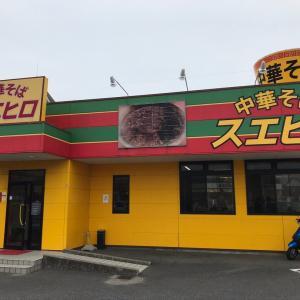スエヒロ (ラーメン 山口県岩国市)☆★★