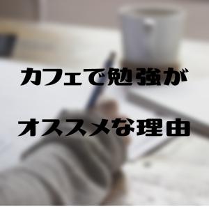 【家だと勉強に集中できない!】カフェでの作業がオススメな科学的理由