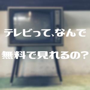 なぜテレビ番組は無料で視聴できるのか【NHKが受信料にウザい理由】