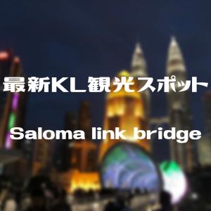 【絶景】クアラルンプール『Saloma link bridge』はオススメの観光スポット