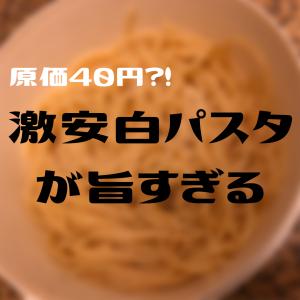 【原価40円】電子レンジで作れる!激安白パスタが旨すぎる【貧乏節約メシ】