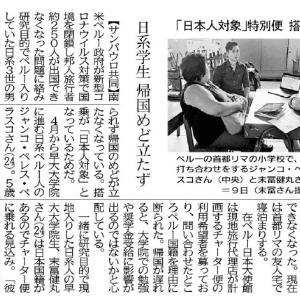 【ペルー国境封鎖】日本国籍が無くて帰国できない日系学生の現状【拡散希望】