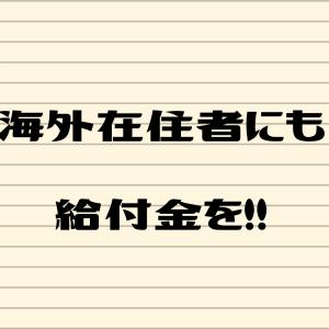「海外在住の日本人は10万円の給付金を貰えない」のは、オカシイ