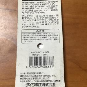 """くりくりカラー発売です。""""入荷案内〜 Sea Goblin 正宗27 再入荷!! 〜"""""""