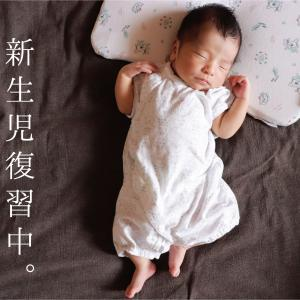 新生児復習中。