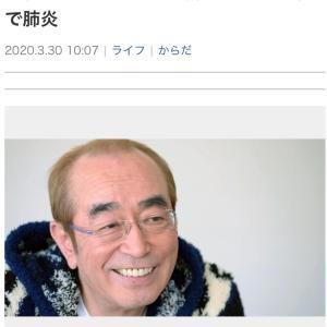 志村さんの訃報に思うこと
