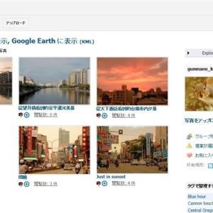 Google Earthに採用された写真が1000枚に達しました