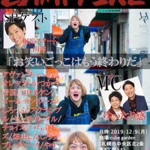 札幌に行く