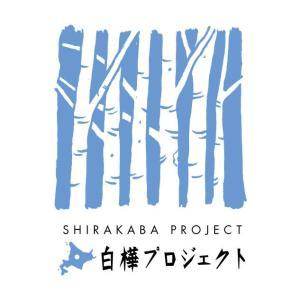 「白樺プロジェクト」公式ホームページ公開です