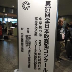 名古屋で。