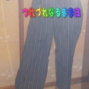 パンツ No.2 ♪