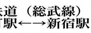 歴史散策「兵器を運んだ甲武鉄道飯田町駅」レポート③