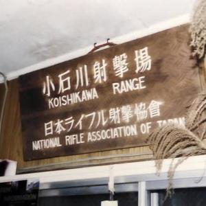 文京ふるさと歴史館で旧陸軍東京砲兵工廠射撃場内の写真を閲覧した
