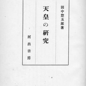 田中惣五郎著「天皇の研究」から終章を抜粋します。「伊勢神宮の宮司か博物館の館長に」 「千代田城は国立公園に」