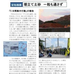 『アジぶら通信』第2期「沖縄ジュゴンと紀伊半島のウミガメ」