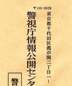 「桜を見る会」>警視庁警備部の内閣府との態勢打ち合わせ記録文書<開示請求期間の延期通知