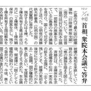 広島被服支廠倉庫の保存に関する安倍晋三首相の答弁