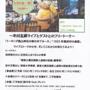 3/20(金・祝)高円寺での中川五郎ライブ/フリートークイベントご案内