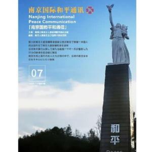 南京国際平和通信第7号