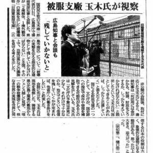 玉木雄一郎が2月17日に湯崎英彦広島県知事と会談、 その後、広島陸軍被服支廠倉庫を視察『中国新聞』2月18日号記事