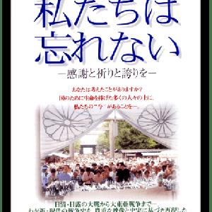 海軍軍令部総長永野修身の発言と「総理大臣安倍晋三の発言」
