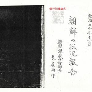 靖国神社偕行文庫室でコピーした「昭和二十年十一月 朝鮮の状況報告 朝鮮軍報導部長」