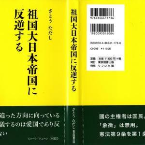 無二の親友佐藤忠さんの訃報に接し「祖国大日本帝国に反逆する」をエントリーし、訪中記念写真を捧げます