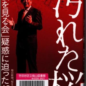 「汚れた桜・桜を見る会疑惑に迫った49日」世田谷区立図書館の予約が忘れた頃に借りられた