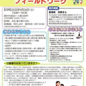 竹橋事件の会協賛「竹橋事件について学ぶフィールドワーク9月26日」募集中