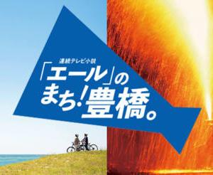 NHK朝ドラ「エール」古関裕而の妻金子の父内山安蔵の経歴が豊橋市図書館学芸員によって明らかに