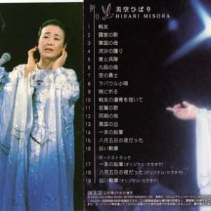 美空ひばりが広島平和音楽祭で歌った「一本の鉛筆」「八月五日の夜だった」