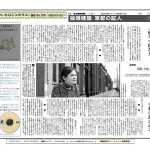 広島の旧被服支廠の被爆建物「軍都の証人」