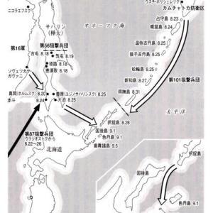 もう一つの8月9日「ソ連軍が満州、樺太、千島に侵攻」(一年前の記事ですが)