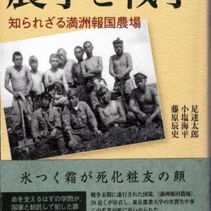 毎日新聞読書欄「著者のことば」に東京農大足達教授と小塩教授が登壇(一年前の記事ですが。)