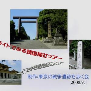 第6回国際平和博物館会議で報告した「スライドで見る靖国神社ツアー」