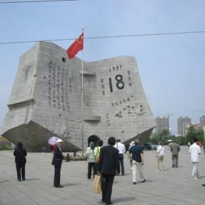 乗松総子の眼「8・15後に記憶する戦争」中国にとって9月18日(チューイッパ)は屈辱の日である