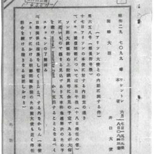 ビキニ事件、日韓関係、731部隊「駐米大使からアリソン駐日大使との打合せ内容を岡崎外務大臣に送った公文書」