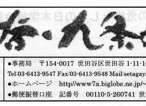 「世田谷・九条の会」ニュース№59号から転載します。「打倒スカノミクス」浜矩子 「憲法の危機としての日本学術会議問題」小澤隆一