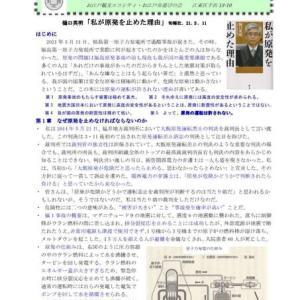 元福井地裁裁判長 樋口英明著「耐震性に着目すれば日本のすべての原発を止められる」