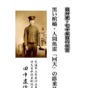 西日本新聞社 肉薄攻撃兵器(人間魚雷回天)で命の保証はないが、これに乗るのはおまえたちが最適だ(一年前の記事ですが。)